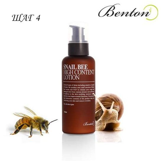 benton snail bee high content lotion купить в украине Bentoncosmetic.com.ua