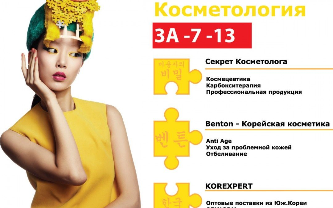Косметика Benton на выставке Estet beauty Expo 2016