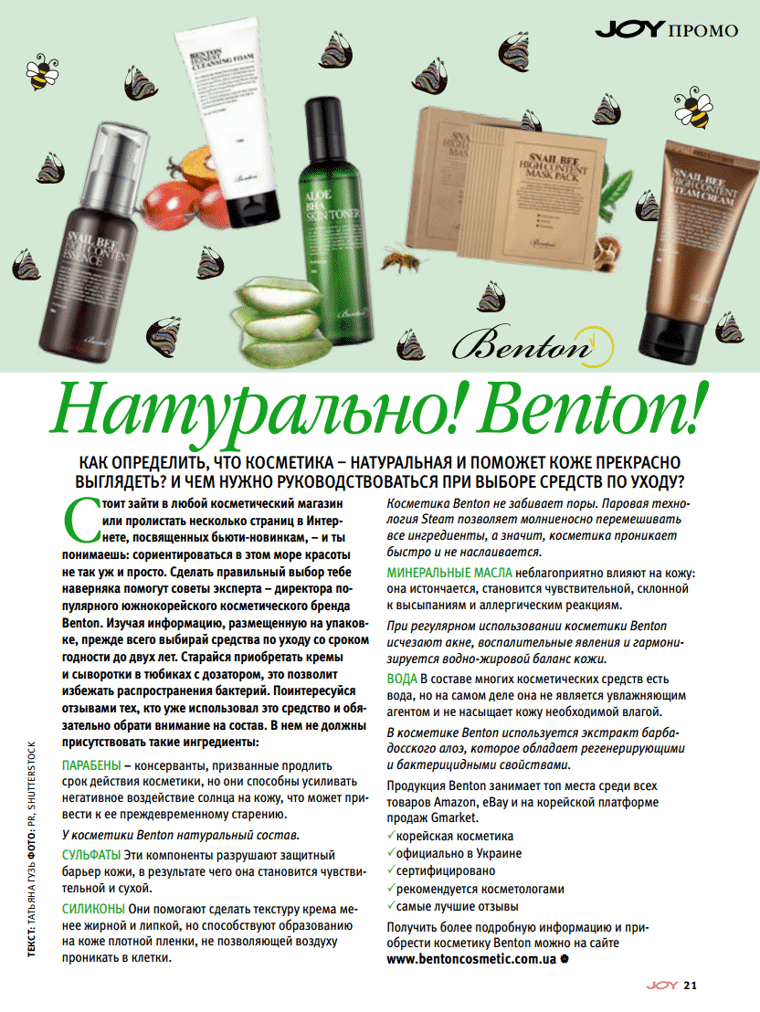 Benton Joy Magazine